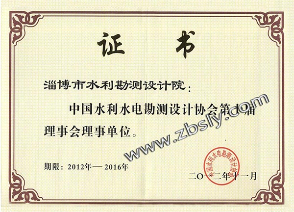 中国水利水电雷火app官网下载设计协会理事单位