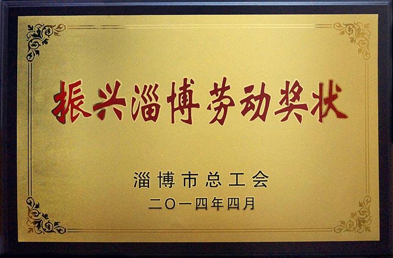 振兴淄博劳动奖状