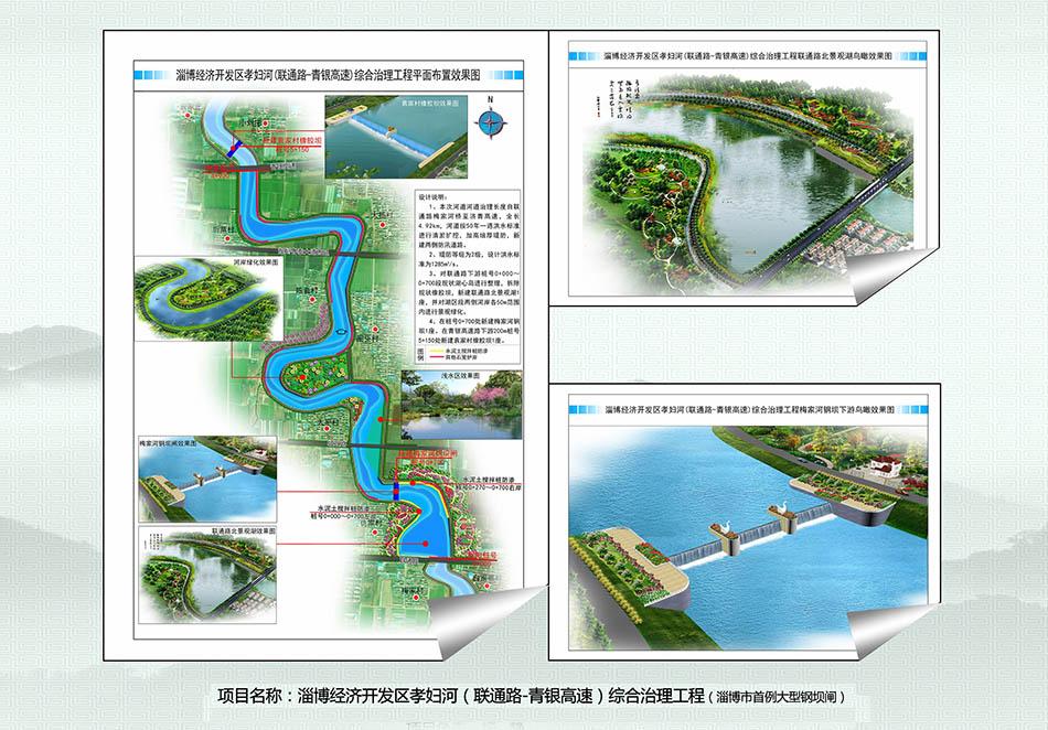 淄博市经济开发区孝妇河(联通路-青银高速)综合治理工程