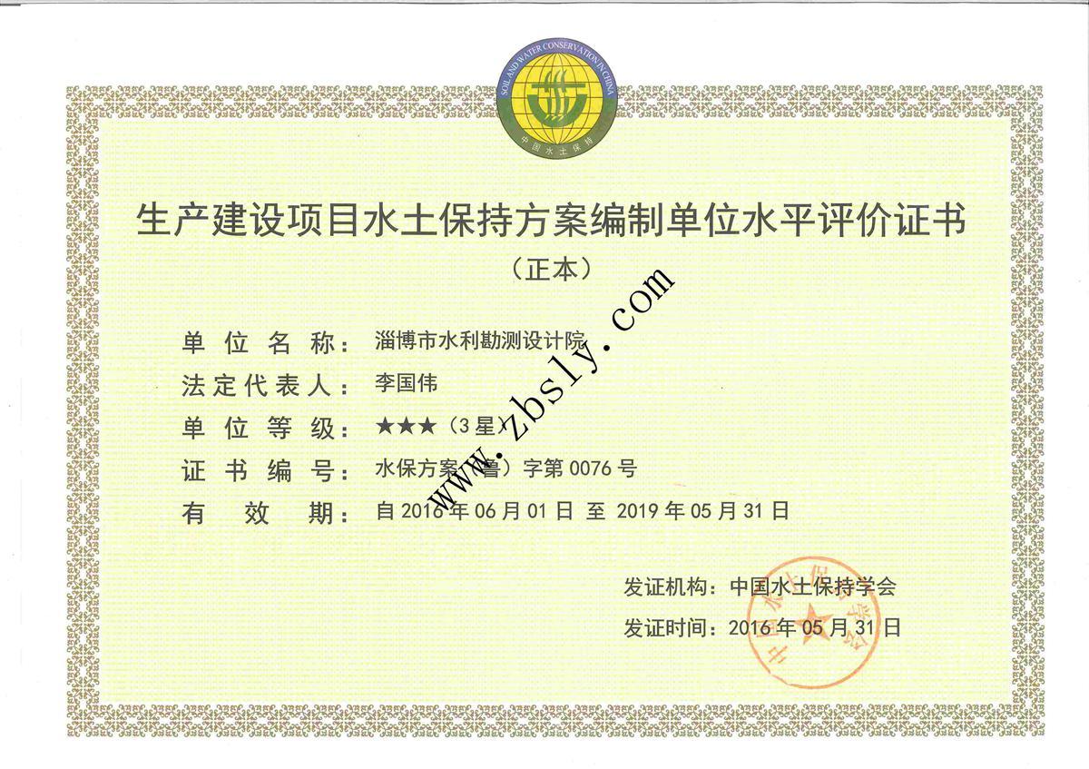 编制开发建设项目水土保持方案资格证书