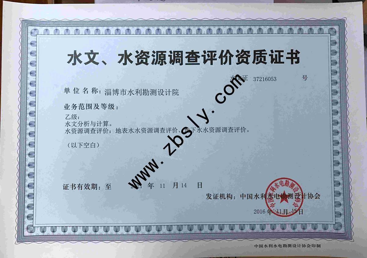 水文、水资源调查评价资格证书
