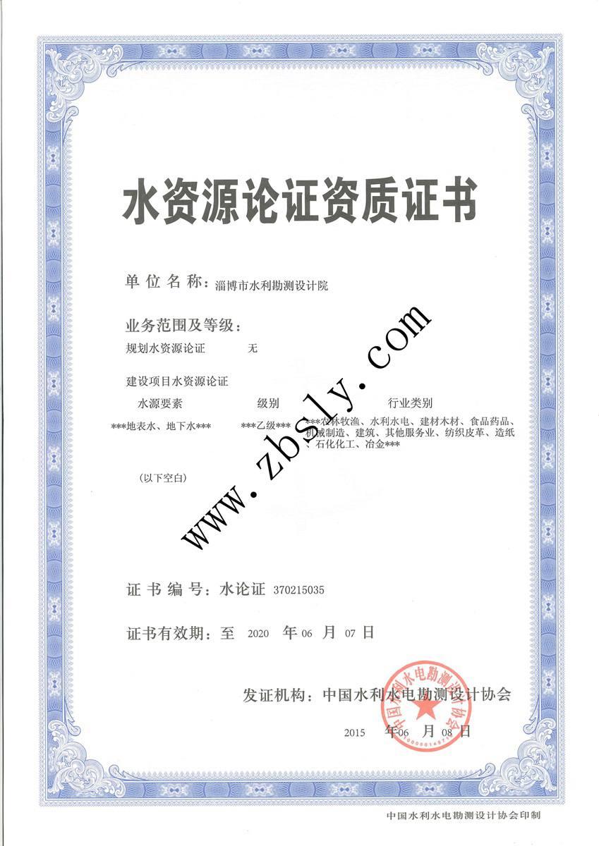 水资源论证资质证书