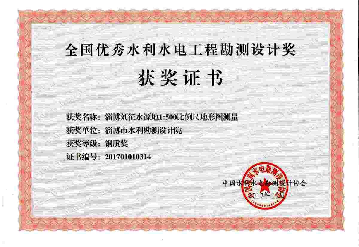 全国优秀水利水电工程雷火app官网下载设计铜质奖