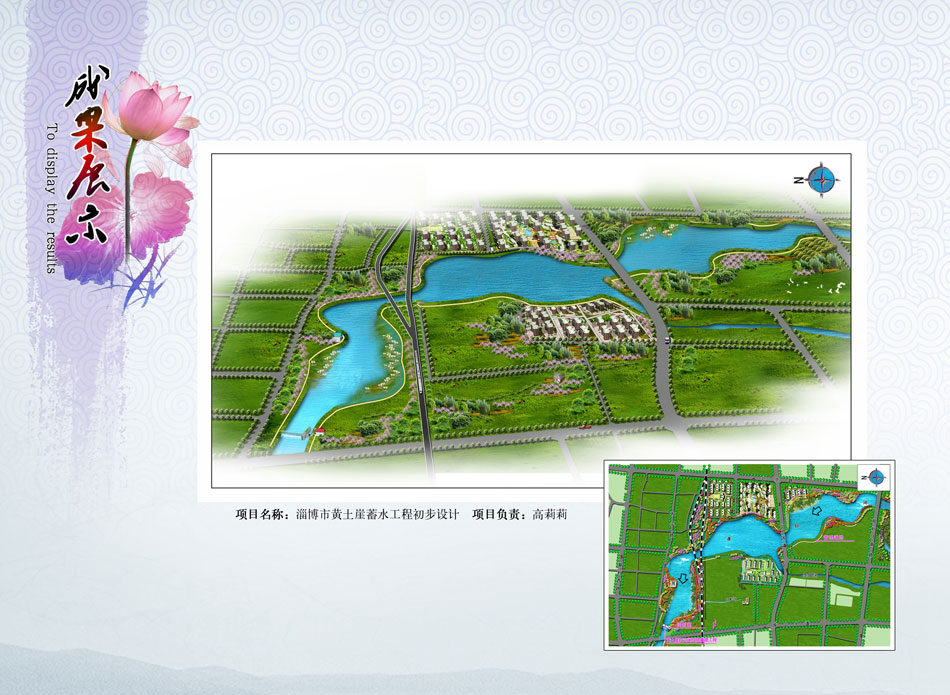 黄土崖蓄水工程初步设计