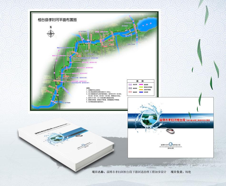 孝妇河桓台下游治理初步设计
