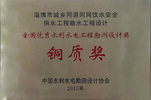 全国优秀水电工程雷火app官网下载设计奖